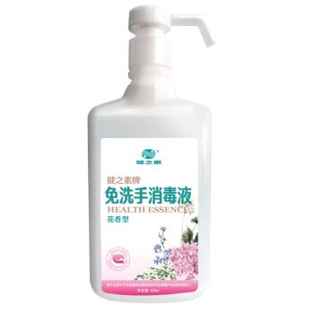 健之素牌免洗手消毒液(花香型)